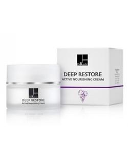 Активный ночной лечебный крем - Deep Restore Active Night Treatment Cream